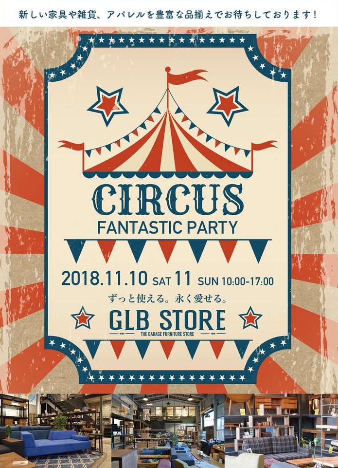 circus_glb