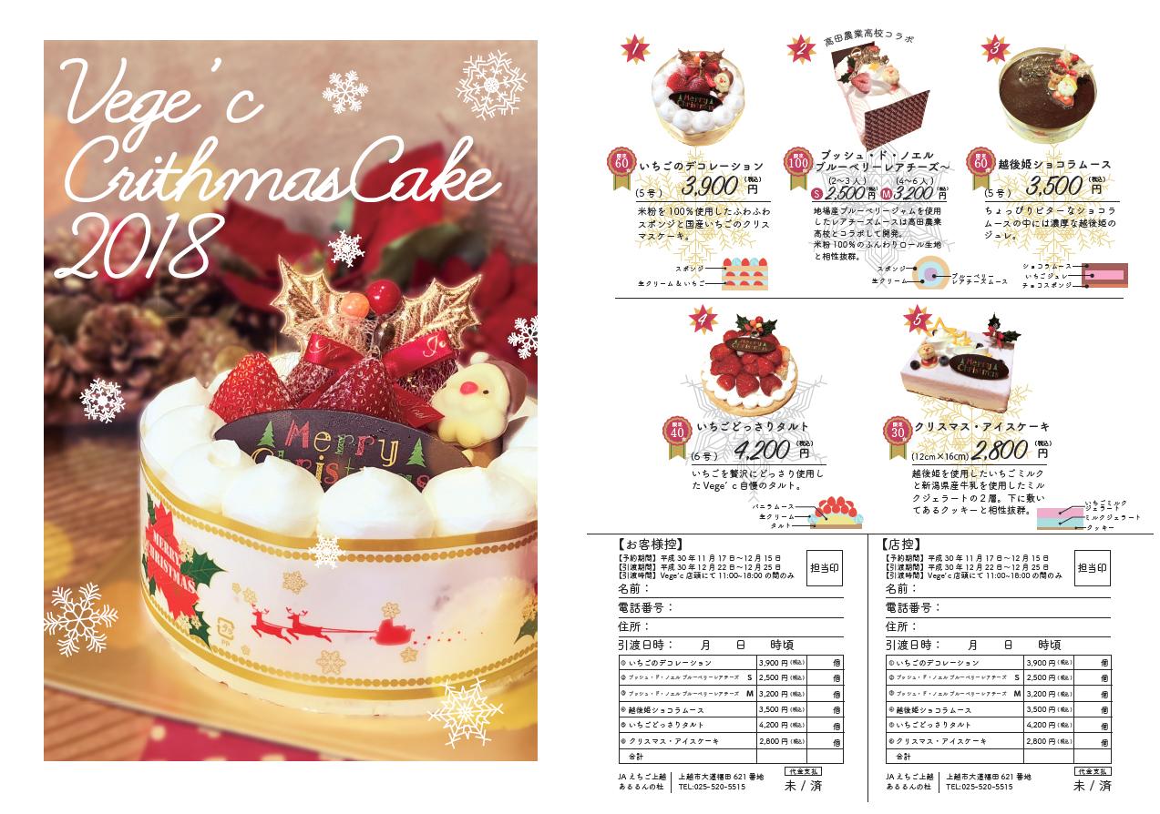 あるるんの杜_クリスマスケーキチラシ