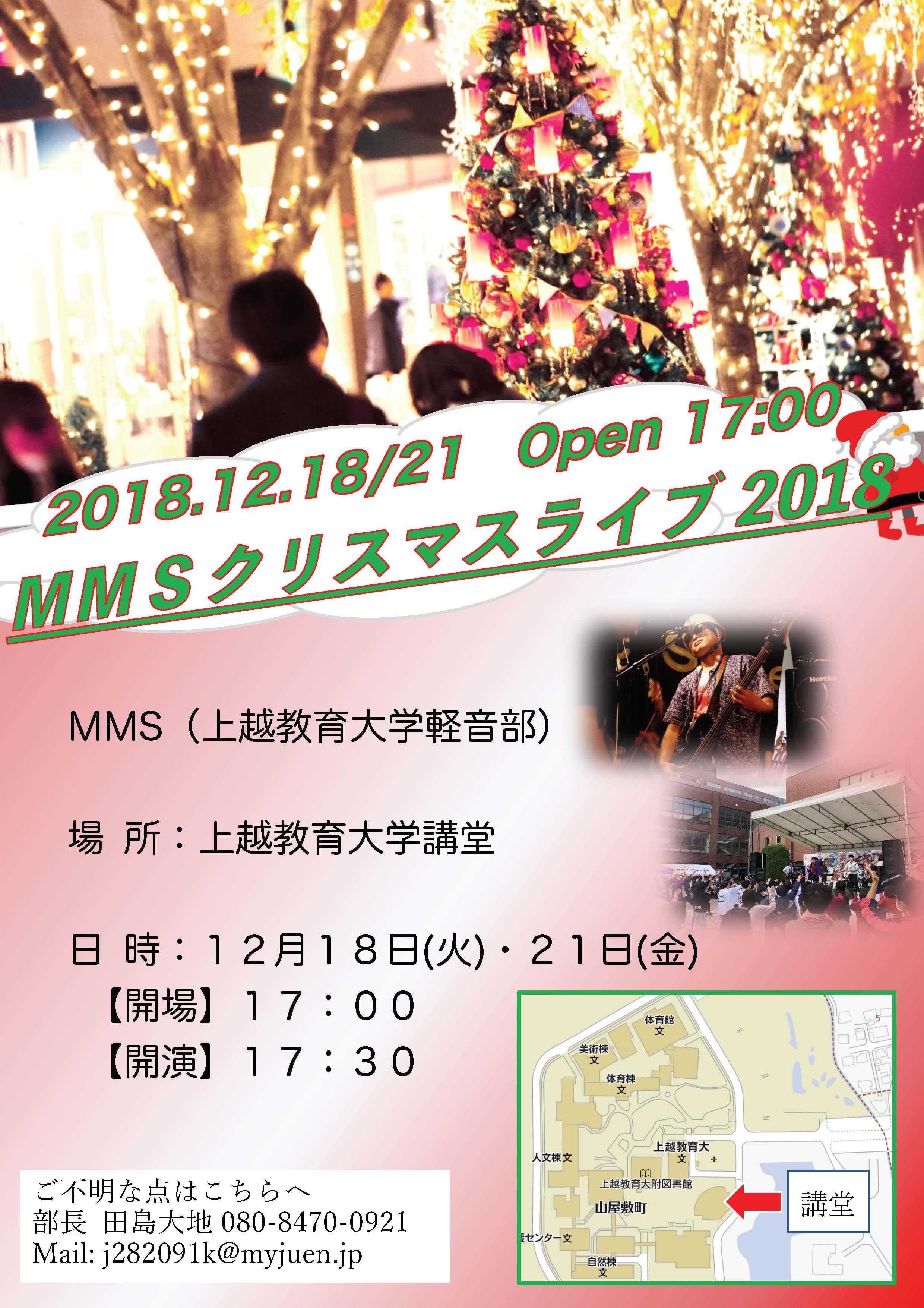 上教大軽音部クリスマスライブ♪12月18日(火)・21日(金