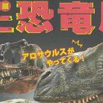 ミニ恐竜展キャッチ