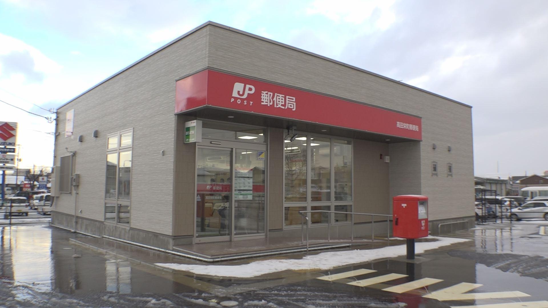 アクセスが格段にアップ!高田栄町郵便局が移転・開局   ニュース ...
