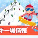 キャッチ_スキー場オープン