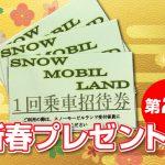 アイキャッチ_読者プレゼント