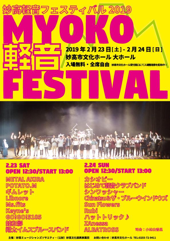 Myoko軽音フェスティバル
