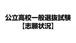 キャッチ_高校入試2019-2