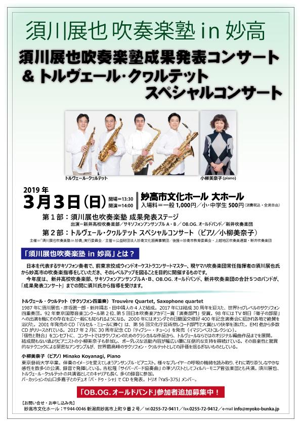 成果発表コンサートチラシ_H30-thumb-595x842-1460