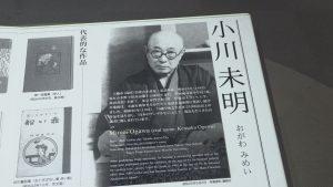 190222_小川未明1