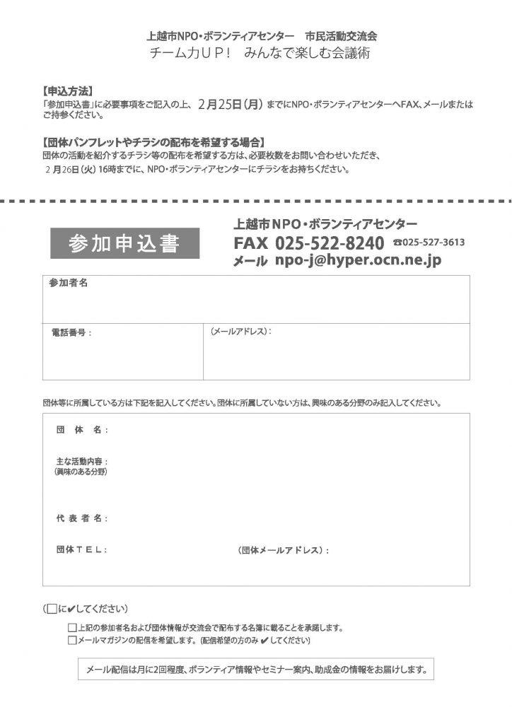 2月27交流会_ページ_2