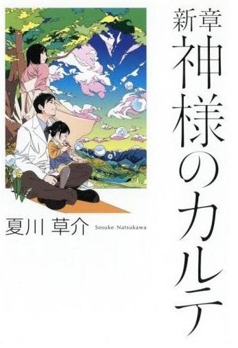 books-ogaki_9784093865319