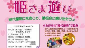 姫さま遊びチラシ_キャッチ