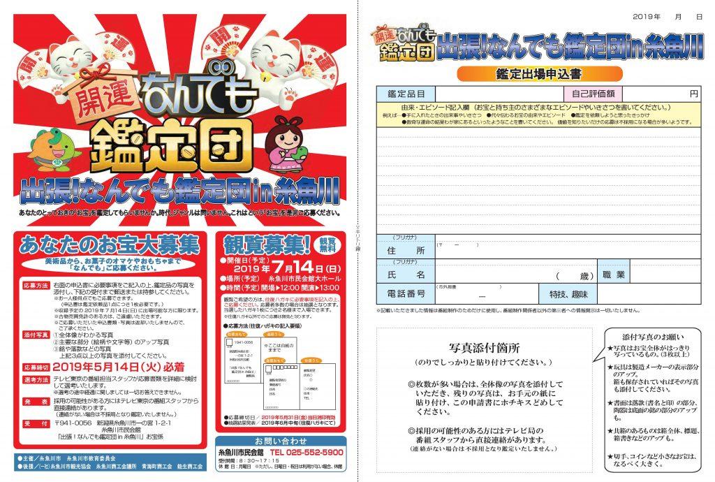 2019-02 出張なんでも鑑定団 2.22-3