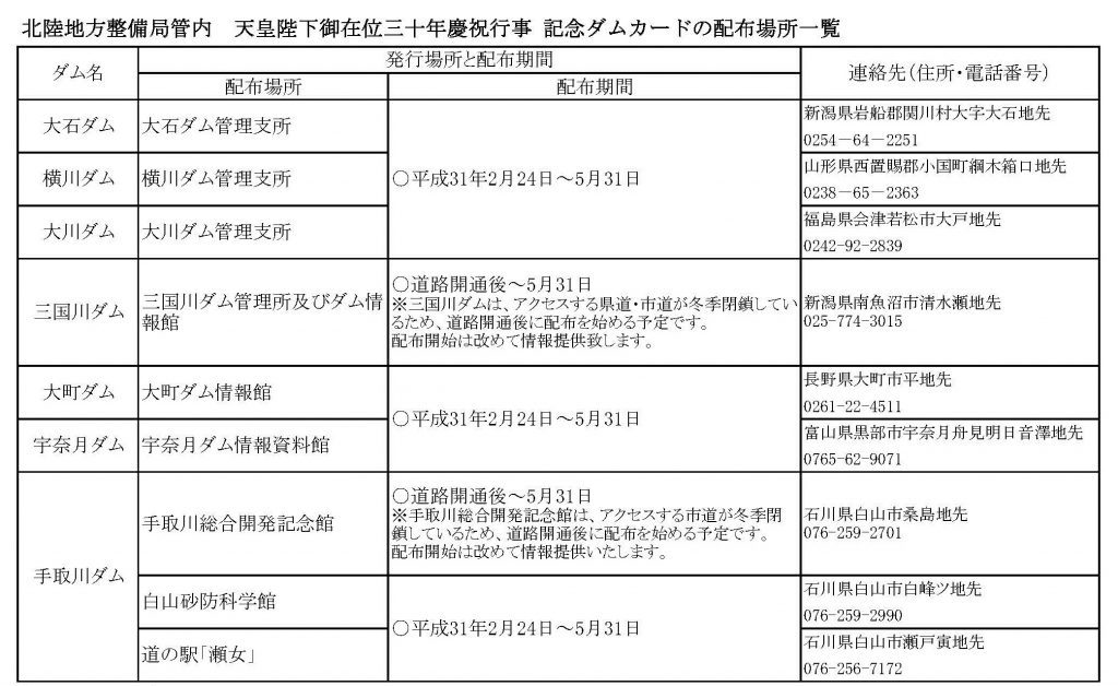 190220kasenbu-2_ページ_2