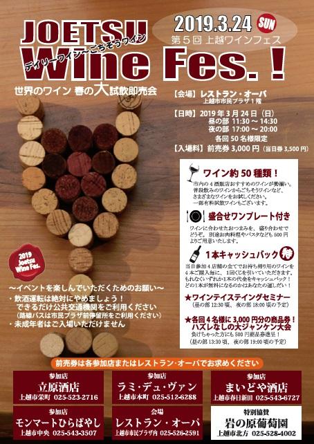 ワインフェス