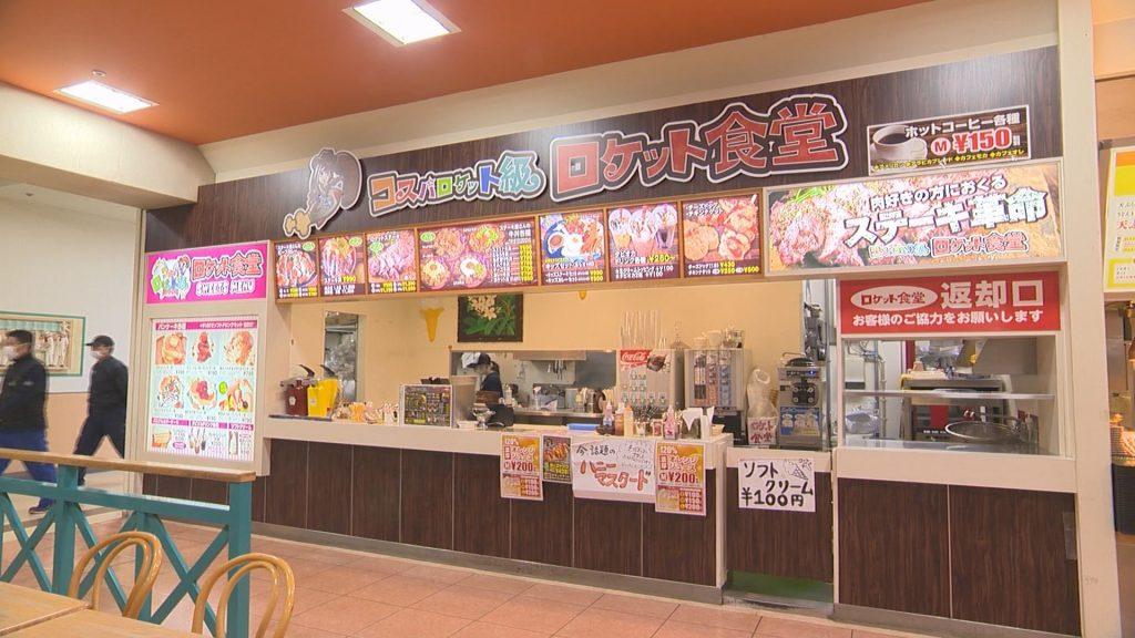 ロケット食堂 (13)