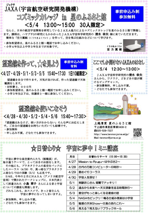10日連続☆曜日チラシ-2