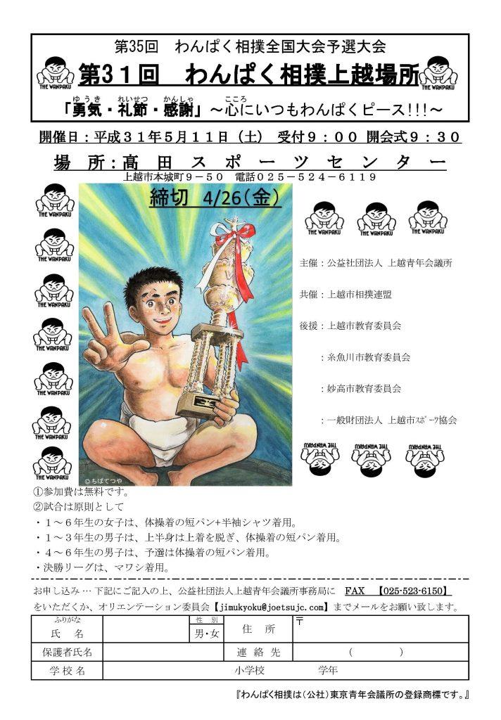 H31年わんぱく相撲チラシ_ページ_1