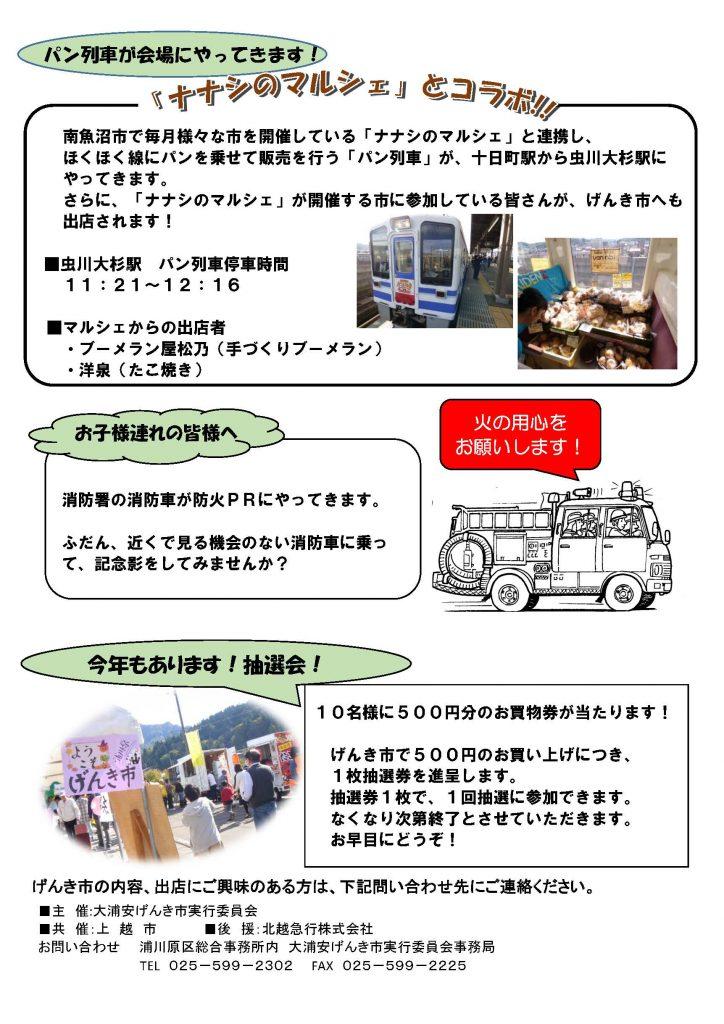 02-2+大浦安げんき市チラシ_ページ_2