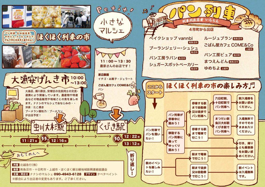 nanashitrain1905_train_ページ_2