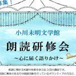 03-2 チラシ(朗読研修会)2