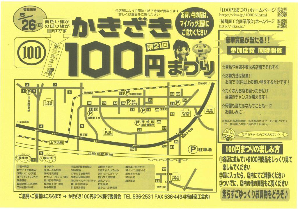 100円まつりシ