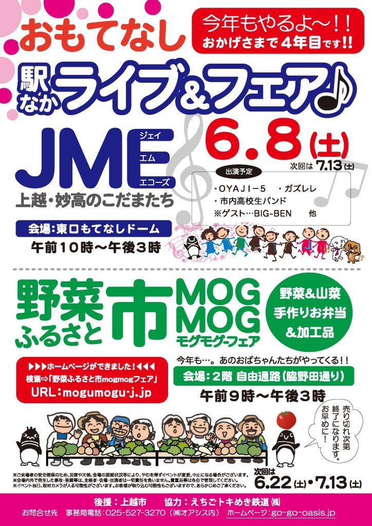19_0608_ライブ&フェアOL