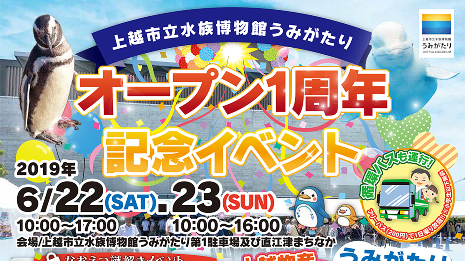 水族館オープン1周年記念チラシ_表2_out