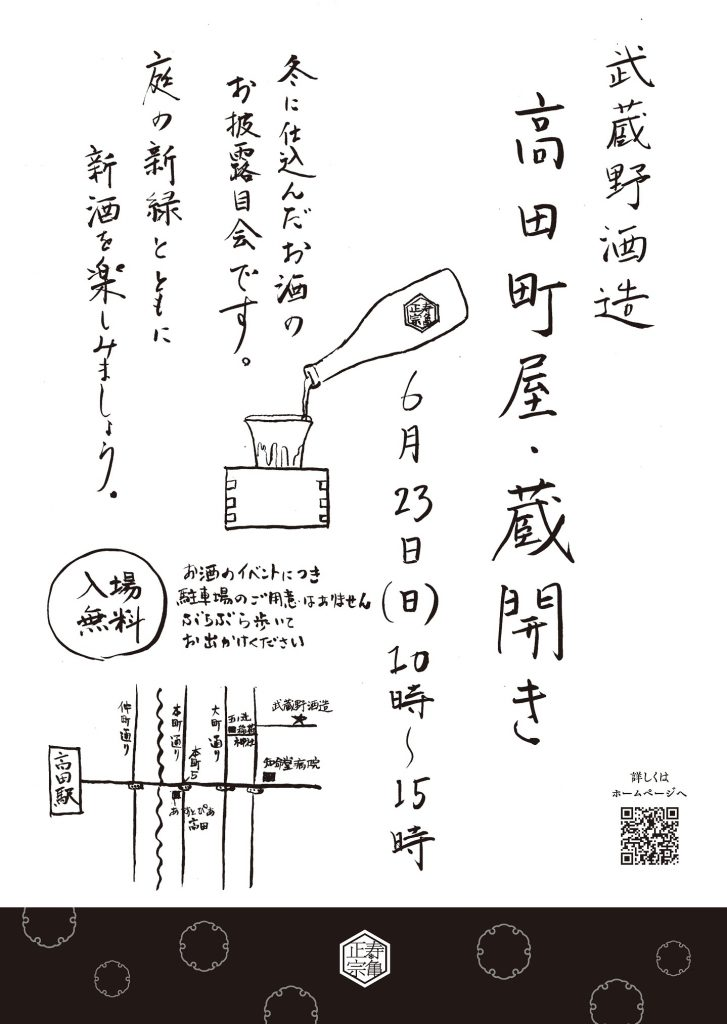武蔵野酒造1906口蔵開きチラシ_オモテ
