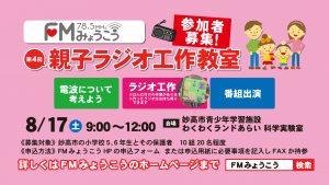 親子ラジオ教室CG2019
