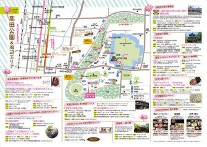 高田公園_蓮まつり2019パンフ-2