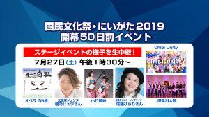 国民文化祭開幕50日前イベントお知らせ