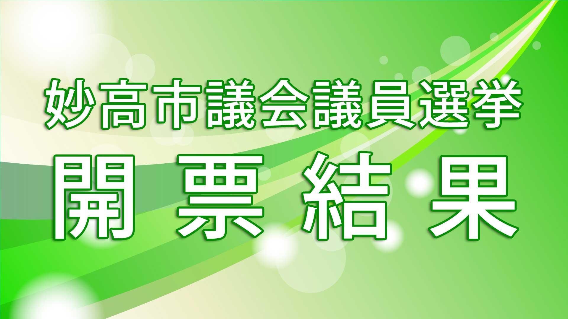 妙高市議会議員選挙_開票結果