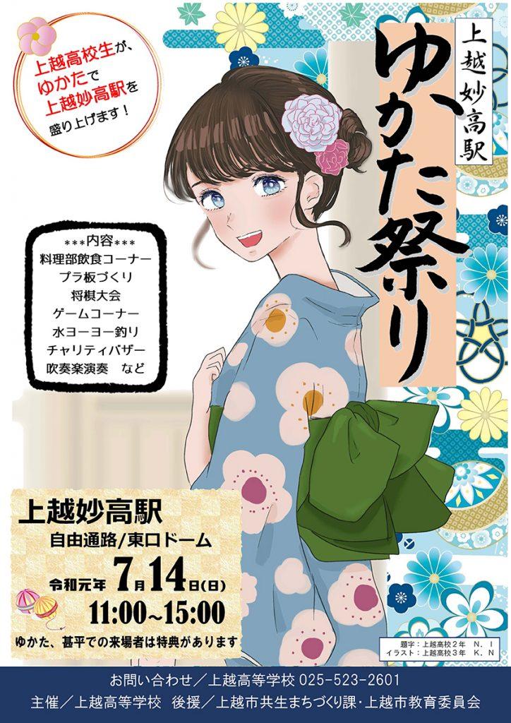 190714 yukata_festival