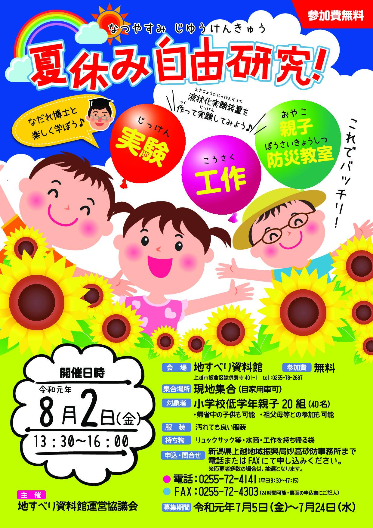 2019夏休みイベントチラシ(表面)_p001