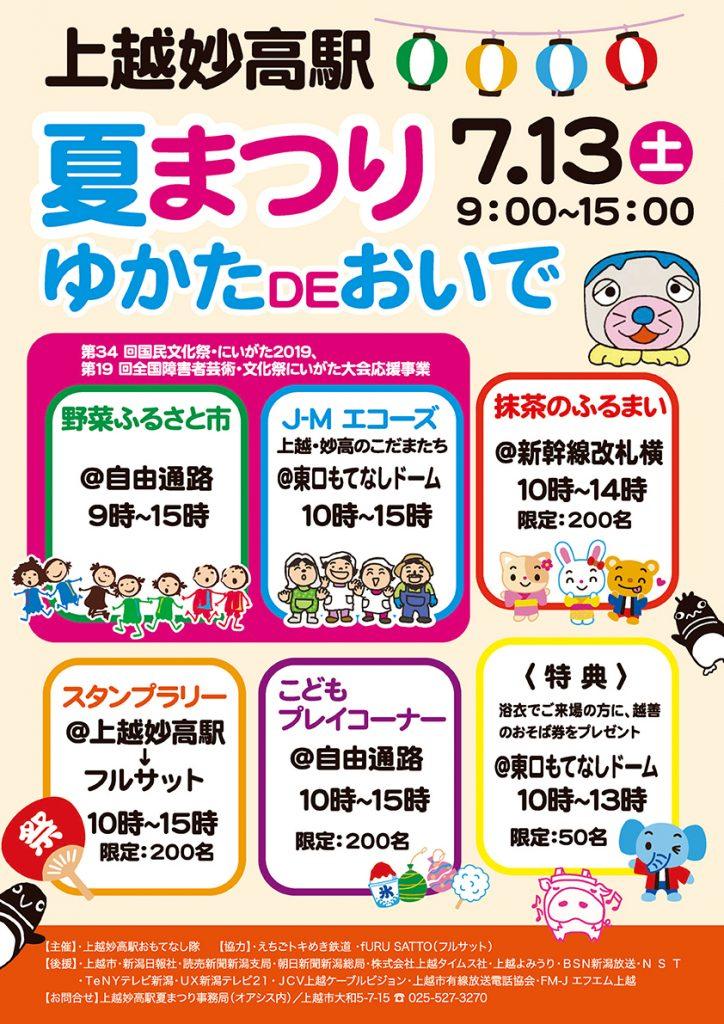 上越妙高駅夏祭り-2