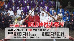 190712お知らせ_関山神社火祭り