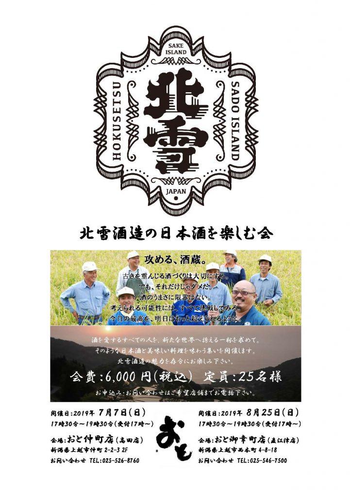 2019.07-08 北雪酒造酒の会チラシ