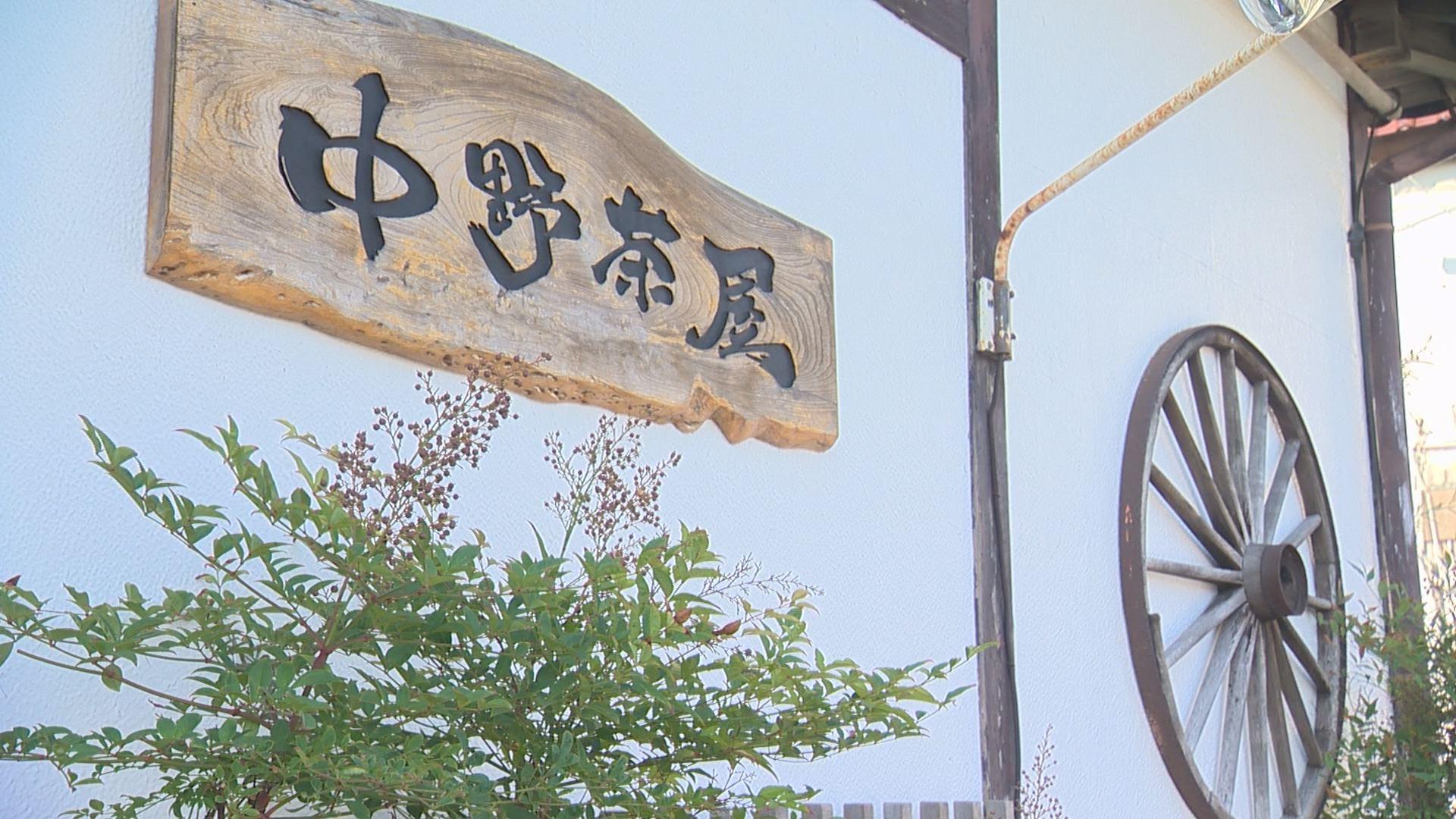中野茶屋 (12)