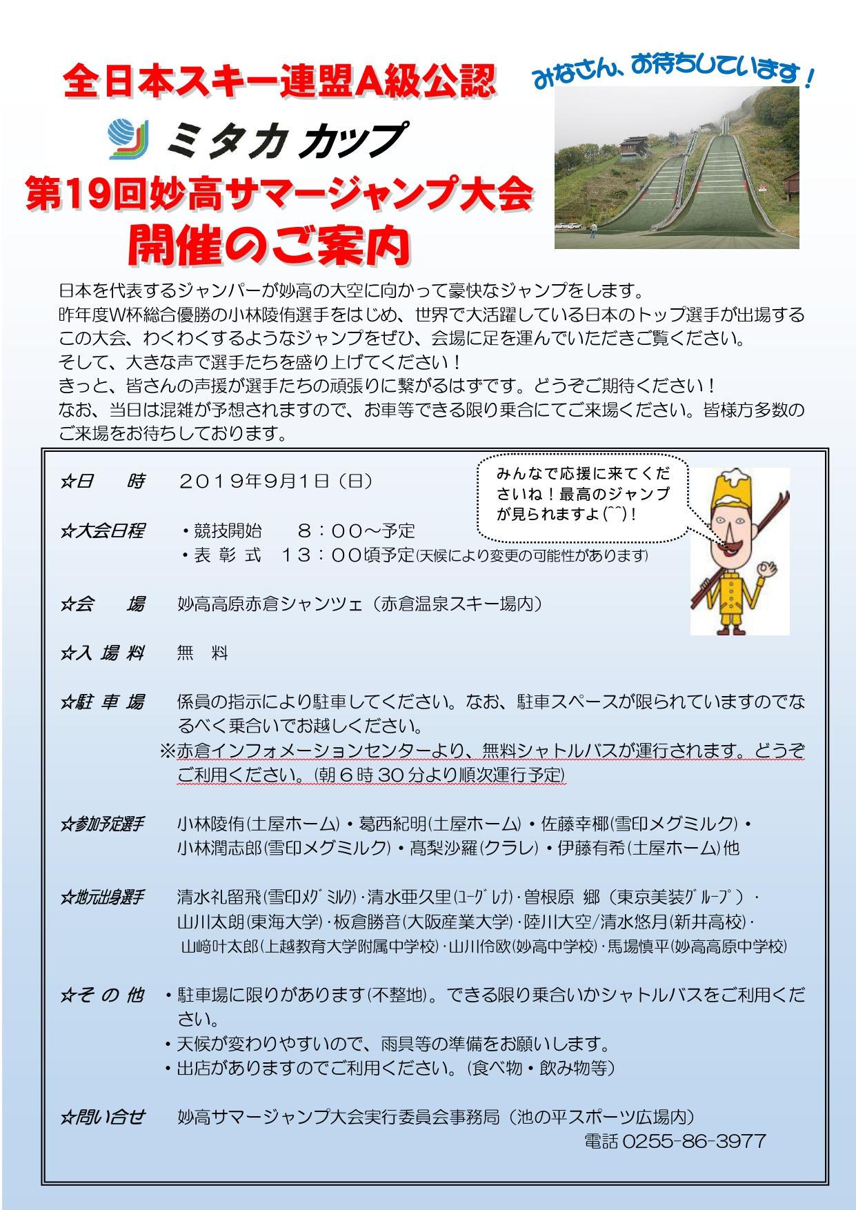 2019 新聞折込チラシ(裏)カラー用_page-0001