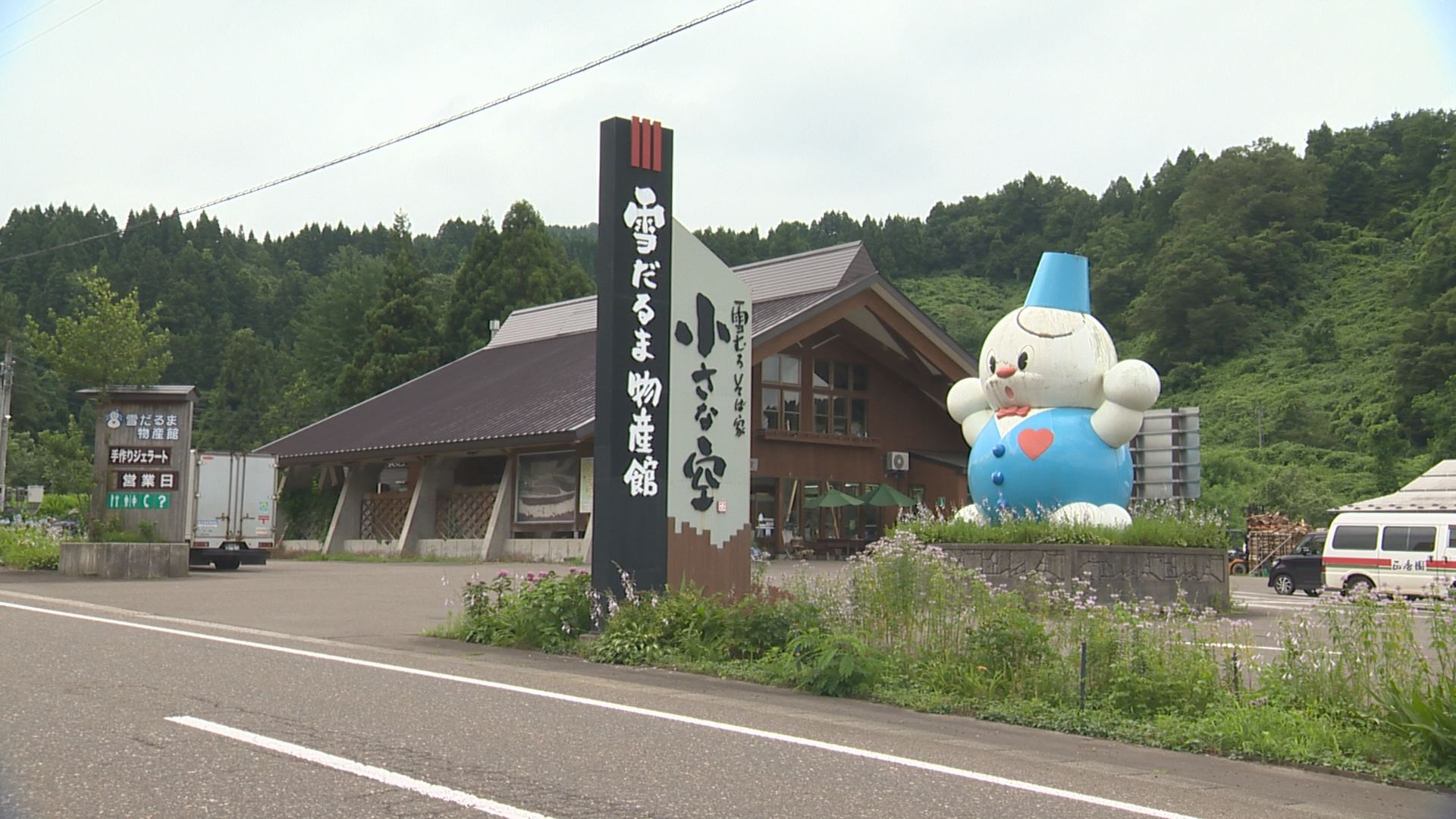 雪だるま物産館 (10)