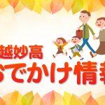 キャッチ_週末イベント情報(秋)