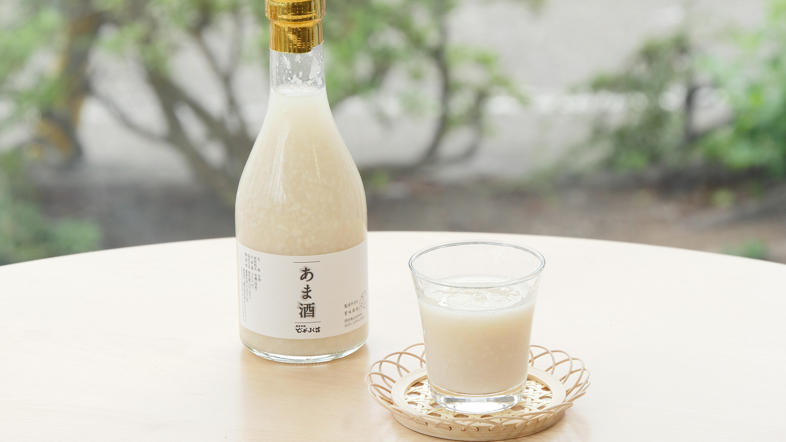 P甘酒2-2