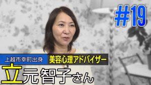 立元智子さん