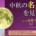 R1中秋の名月を見る会キャッチ