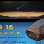 R1隕石落下記念観望会ポスター[21315].jpgkkk