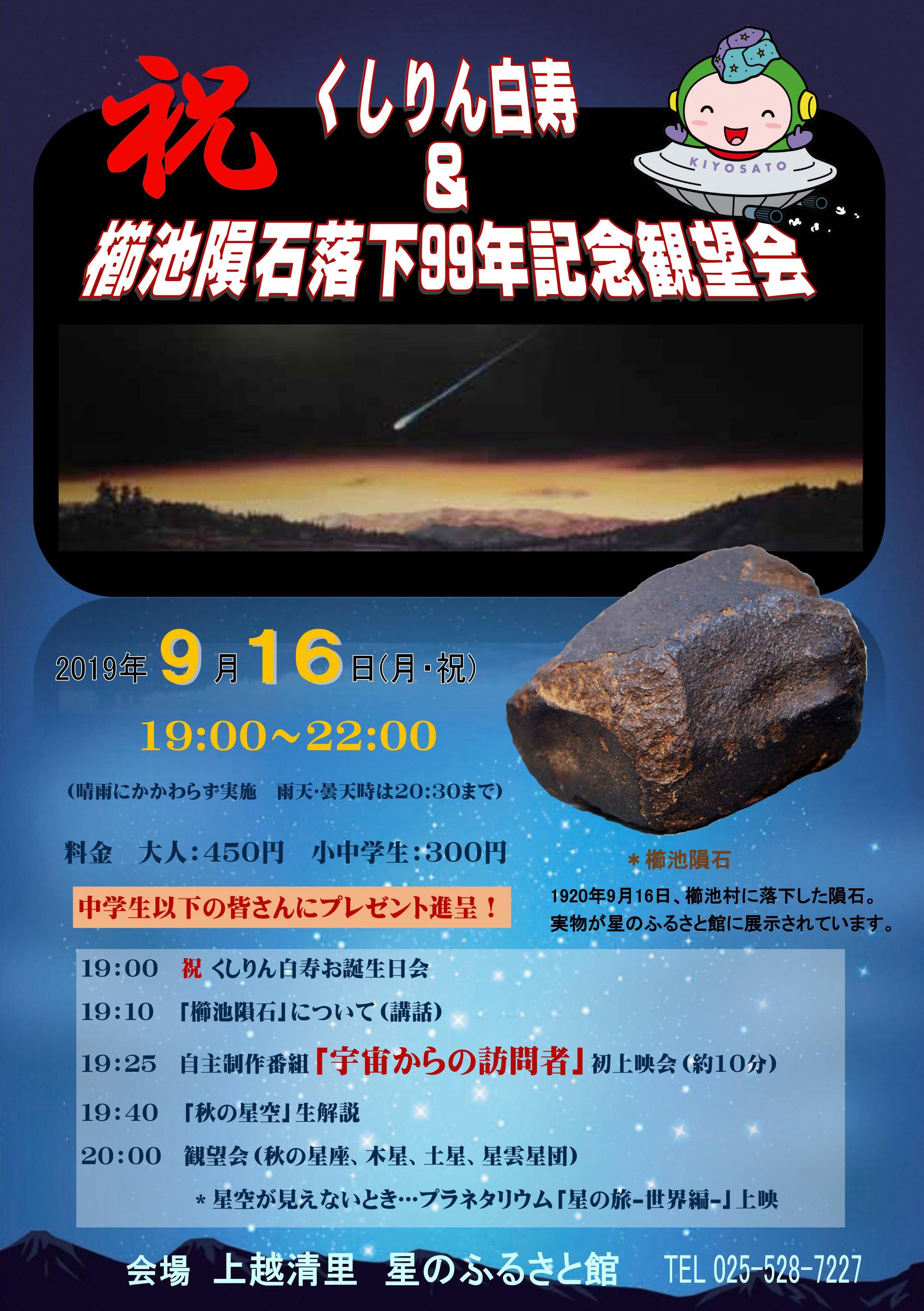 R1隕石落下記念観望会ポスター[21315]