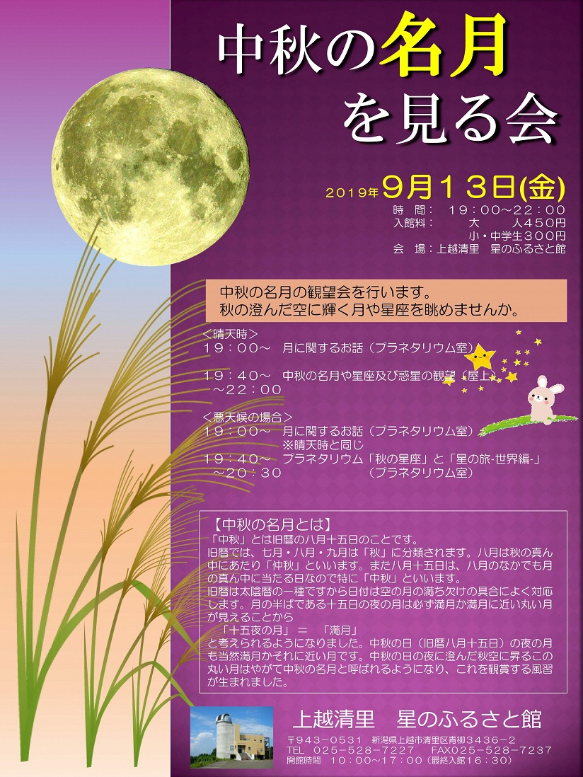 R1中秋の名月を見る会ポスター