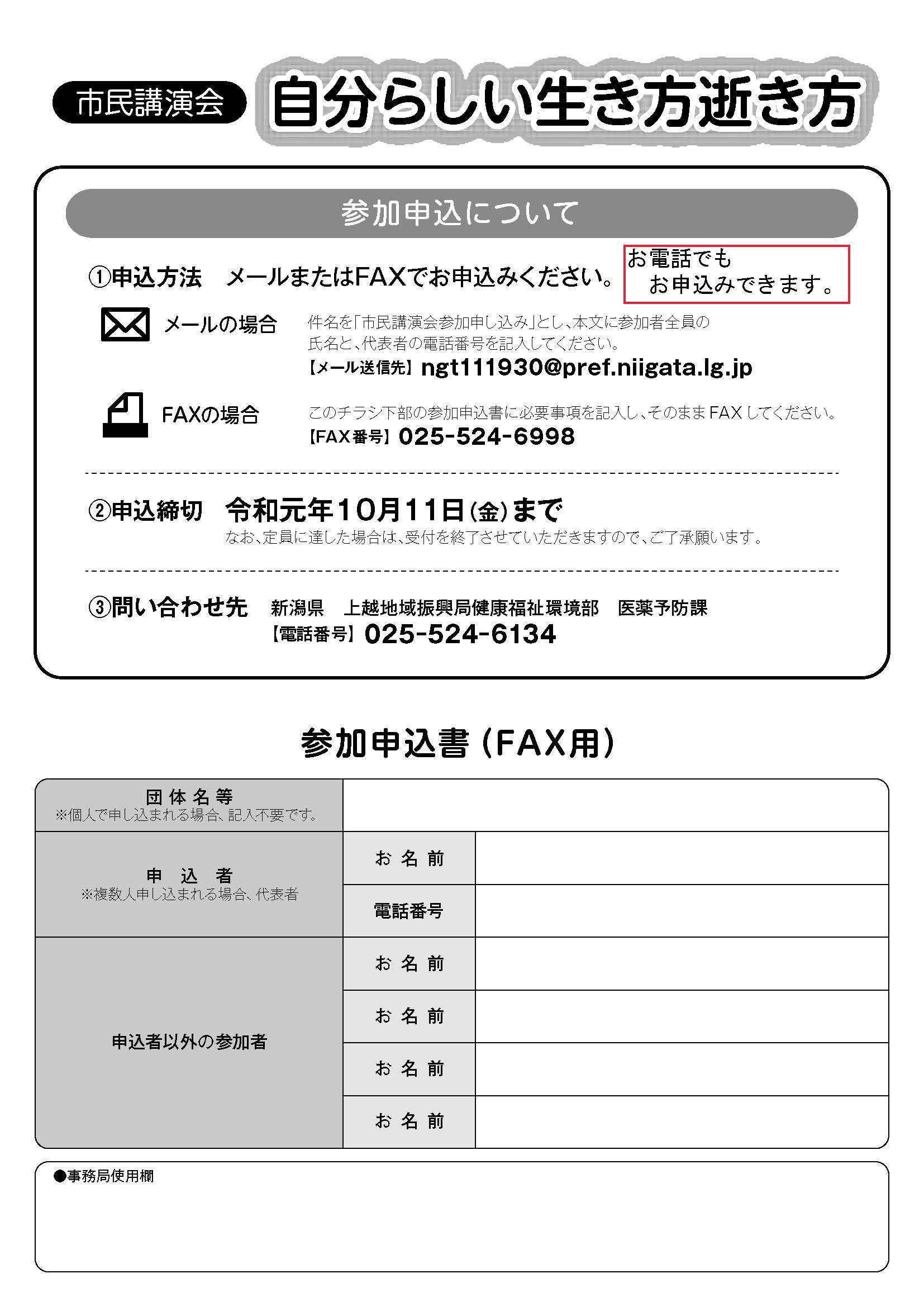 1019市民講演会チラシ_電話可_ページ_2