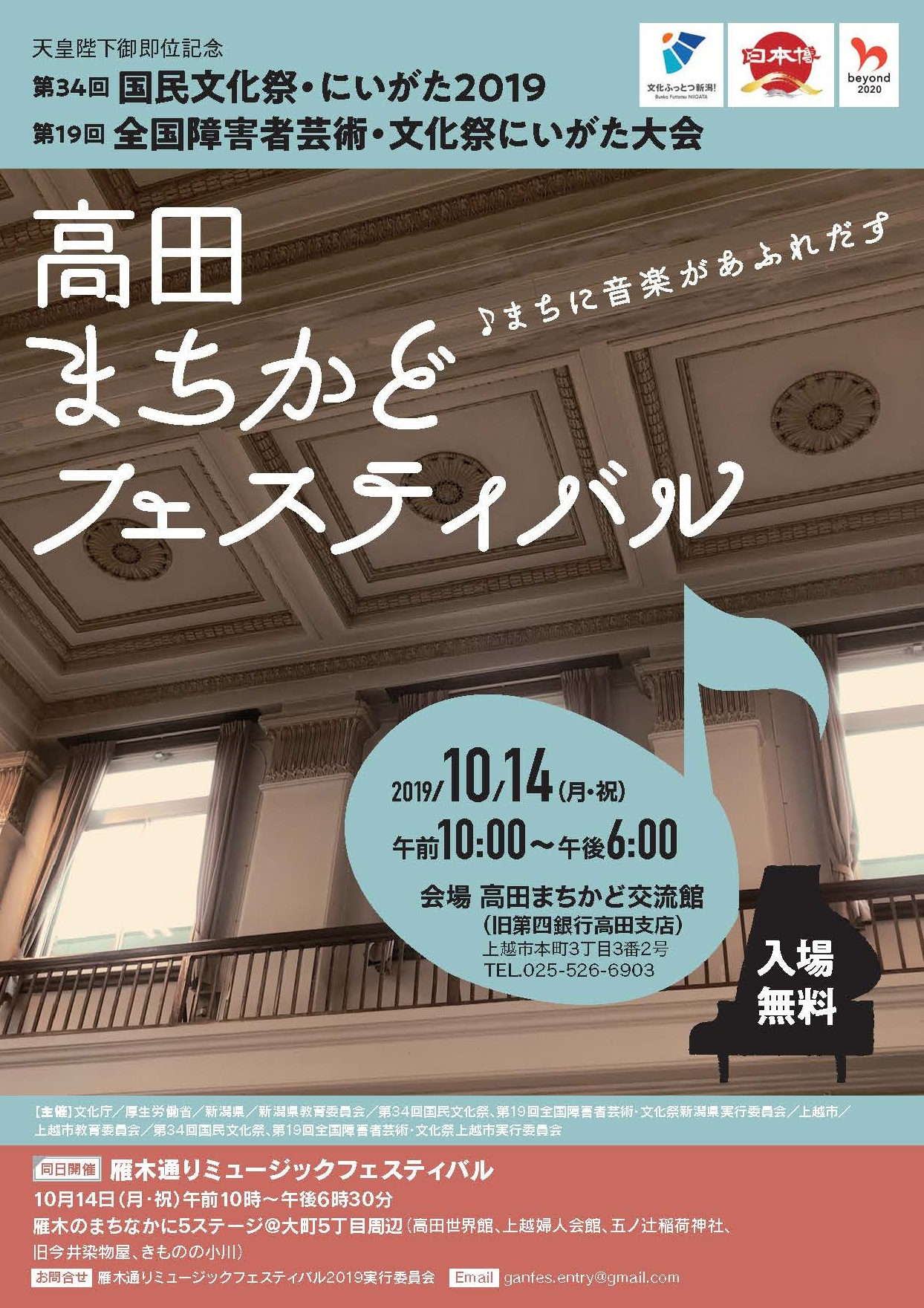 sa高田まちかどフェスティバル1909プログラム表面_校了