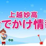 キャッチ_週末イベント情報(冬)