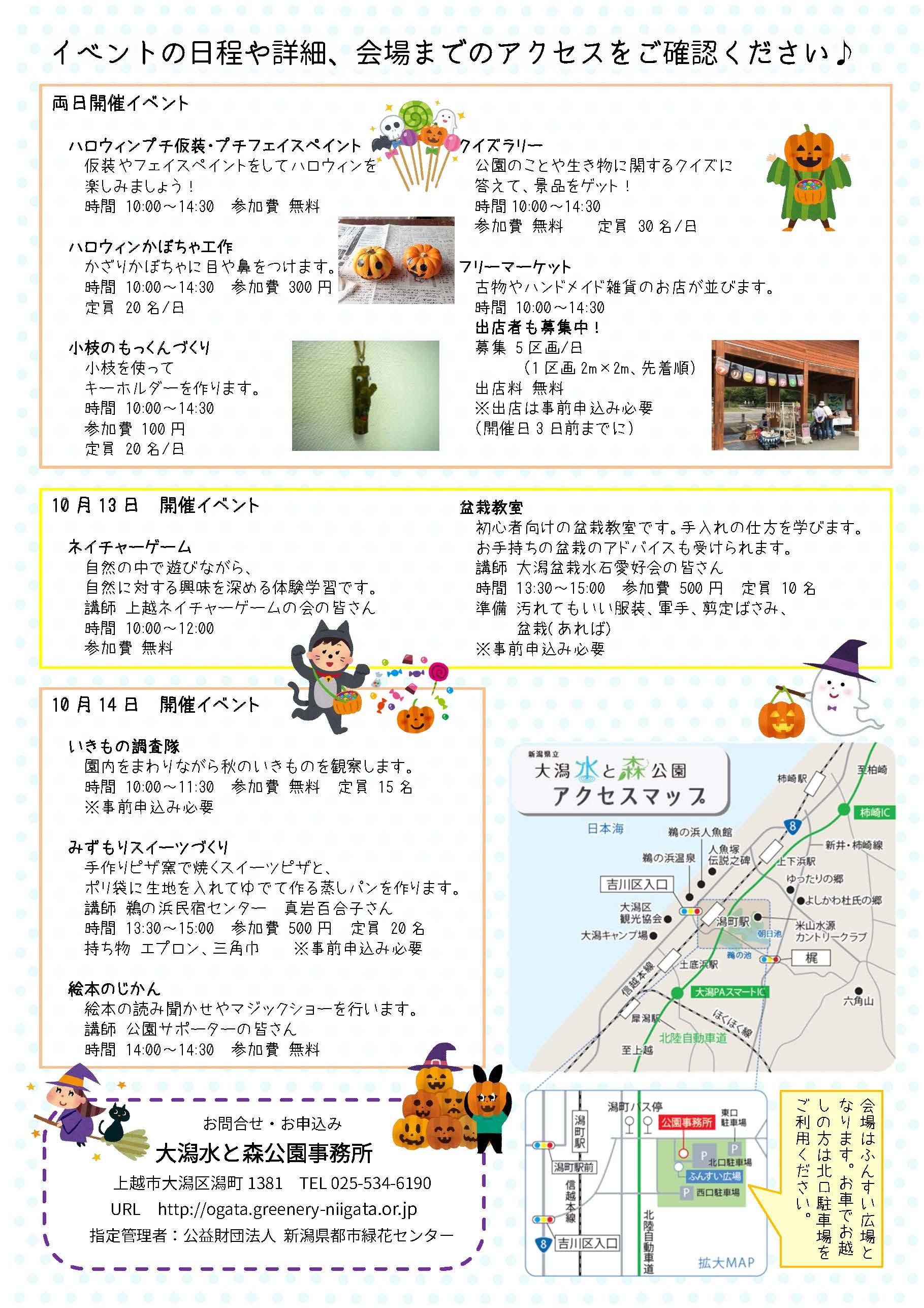 R1.10.13-14 3しょくフェスタ_ページ_2